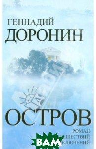 Купить Остров. Роман путешествий и приключений, Алгоритм, Доронин Геннадий Николаевич, 978-5-4438-0228-2