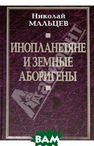 Купить Инопланетяне и земные аборигены, Алгоритм, Мальцев Николай Никифорович, 978-5-4438-0252-7