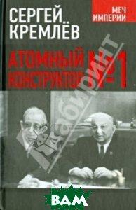 Купить Атомный конструктор 1, Алгоритм, Кремлев Сергей, 978-5-4438-0644-0