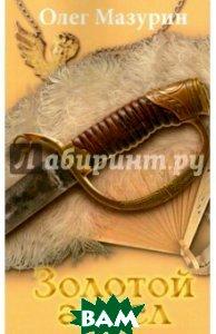 Купить Золотой ангел, Алгоритм, Мазурин Олег Владимирович, 978-5-4438-0930-4