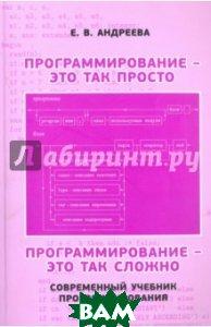 Купить Программирование - это так просто, программирование - это так сложно. Современный учебник програм., МЦНМО, Андреева Елена Владимировна, 978-5-4439-2668-1
