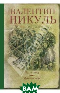 Купить Из тупика. Миниатюры, ВЕЧЕ, Пикуль Валентин Саввич, 978-5-4444-0669-4