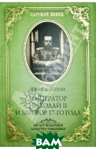 Купить Император Николай II и заговор 17-го года. Как свергали монархию в России, ВЕЧЕ, Мультатули Петр Валентинович, 978-5-4444-1020-2