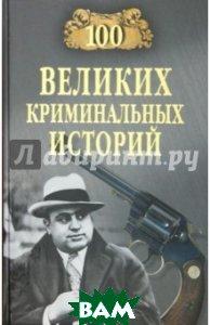 Купить 100 великих криминальных историй, ВЕЧЕ, Кубеев Михаил Николаевич, 978-5-9533-5675-6