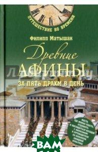 Купить Древние Афины за пять драхм в день, ВЕЧЕ, Матышак Филипп, 978-5-4444-1640-2
