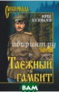 Купить Таежный гамбит, ВЕЧЕ, Достовалов Юрий Николаевич, 978-5-4444-61051
