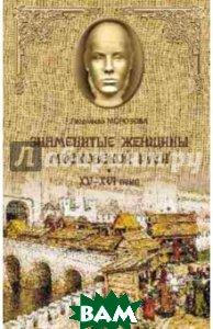 Купить Знаменитые женщины Средневековой Руси, ВЕЧЕ, Морозова Людмила Евгеньевна, 978-5-4444-2160-4