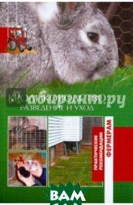 Купить ПРФ Кролики. Разведение и уход (12+), ВЕЧЕ, Шабанов А.Н., 978-5-4444-2226-7