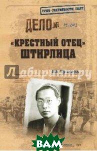 Купить Крестный отец Штирлица, ВЕЧЕ, Просветов Иван, 978-5-4444-2766-8