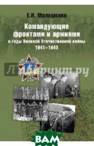 Купить Командующие фронтами и армиями в годы ВОВ 1941-45, ВЕЧЕ, Малашенко Евгений Иванович, 978-5-4444-2828-3