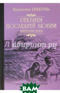 Купить Реквием последней любви (миниатюры), ВЕЧЕ, Пикуль Валентин Саввич, 978-5-4444-5853-2