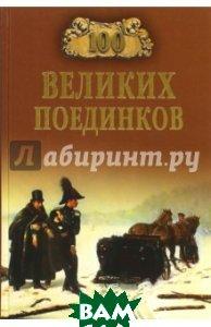 Купить 100 великих поединков, ВЕЧЕ, Нечаев Сергей Юрьевич, 978-5-4444-3169-6