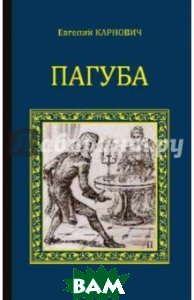 Купить Пагуба (изд. 2015 г. ), ВЕЧЕ, Карнович Евгений Петрович, 978-5-4444-3276-1
