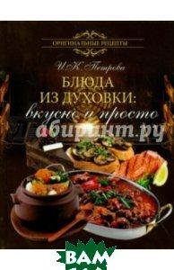 Купить Блюда из духовки: вкусно и просто, ВЕЧЕ, Петрова Инна Константиновна, 978-5-4444-4189-3