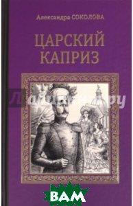 Купить Царский каприз, ВЕЧЕ, Соколова Александра Ивановна, 978-5-4444-4268-5