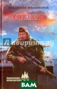 Купить Снайперы, ВЕЧЕ, Никифоров Владимир Семенович, 978-5-4444-4429-0