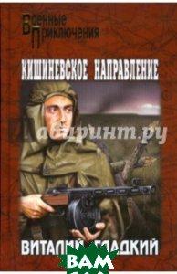 Купить Кишиневское направление, ВЕЧЕ, Гладкий Виталий Дмитриевич, 978-5-9533-3325-2