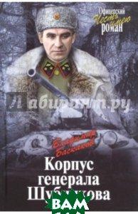 Купить Корпус генерала Шубникова, ВЕЧЕ, Баскаков Владимир Евтихианович, 978-5-4444-5038-3