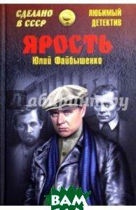 Купить Ярость (изд. 2016 г. ), ВЕЧЕ, Файбышенко Юлий Иосифович, 978-5-4444-5104-5