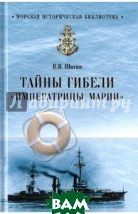Купить Тайны гибели Императрицы Марии, ВЕЧЕ, Шигин Владимир Виленович, 978-5-4444-5241-7