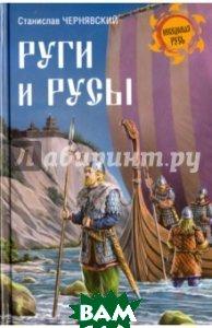 Купить Руги и русы, ВЕЧЕ, Чернявский Станислав Николаевич, 978-5-4444-5404-6