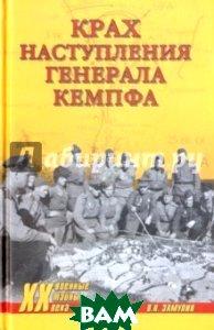 Купить Крах наступления генерала Кемпфа, ВЕЧЕ, Замулин Валерий Николаевич, 978-5-4444-5454-1