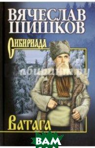 Купить Ватага (изд. 2016 г. ), ВЕЧЕ, Шишков Вячеслав Яковлевич, 978-5-4444-5572-2