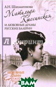 Любовные драмы. Матильда Кшесинская и любовные драмы русских балерин