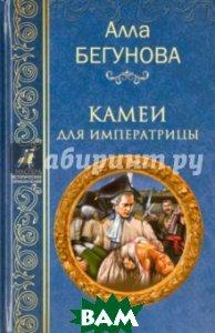 Купить Камеи для императрицы, ВЕЧЕ, Бегунова Алла Игоревна, 978-5-4444-4772-7
