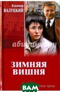 Купить Зимняя вишня, ВЕЧЕ, Валуцкий Владимир Иванович, 978-5-4444-6163-1