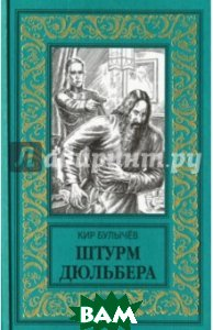 Купить Штурм Дюльбера, ВЕЧЕ, Булычев Кир, 978-5-4484-1310-0