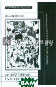 Литературный путь Цветаевой: идеология, идентичность автора в контекте эпохи