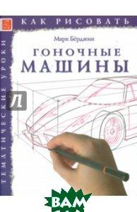 Купить Как рисовать. Гоночные машины, Арт-Родник, Берджин Марк, 978-5-4449-0146-5
