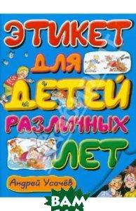 Купить Этикет для детей различных лет, Оникс-ЛИТ, Усачев Андрей Алексеевич, 978-5-4451-0240-3