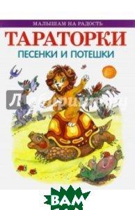 Купить Тараторки. Песенки и потешки, Оникс, 978-5-4451-0461-2