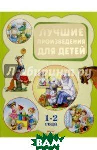Купить Лучшие произведения для детей 1-2 года, Оникс, 978-5-4451-0515-2