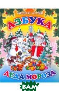 Купить Азбука Деда Мороза, Оникс, Усачев Андрей Алексеевич, 978-5-488-02410-6