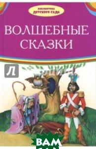 Купить Волшебные сказки, РУСИЧ, Гримм Якоб и Вильгельм, Андерсен Ханс Кристиан, 978-5-8138-1141-8