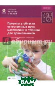 Проекты в области естественных наук, математики и техники для дошкольников. ФГОС ДО