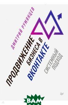 Купить Продвижение бизнеса в ВКонтакте. Системный подход, ПИТЕР, Румянцев Дмитрий, 978-5-4461-1088-9