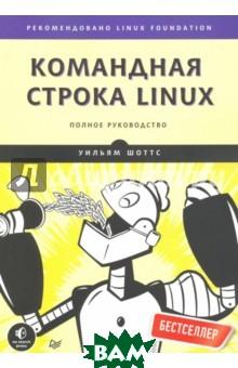 Купить Командная строка Linux. Полное руководство, ПИТЕР, Шоттс Уильям, 978-5-4461-1169-5