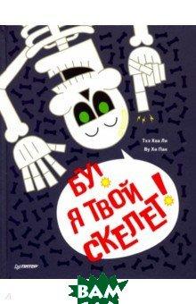 Купить Бу! Я твой скелет!, ПИТЕР, Хва Ли Тхэ, 978-5-4461-1221-0