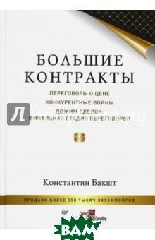 Купить Большие контракты, ПИТЕР, Бакшт Константин Александрович, 978-5-4461-1340-8