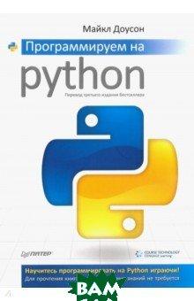 Купить Программируем на Python, ПИТЕР, Доусон Майкл, 978-5-4461-1386-6