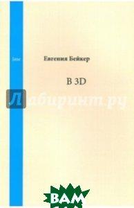 В 3D (изд. 2014 г. ), Санкт-Петербург, Бейкер Евгения, 978-5-4469-0297-2  - купить со скидкой