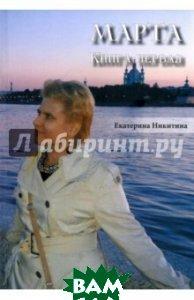 Купить Марта. Книга первая, Нестор-История, Никитина Екатерина Геннадьевна, 978-5-4469-0912-4