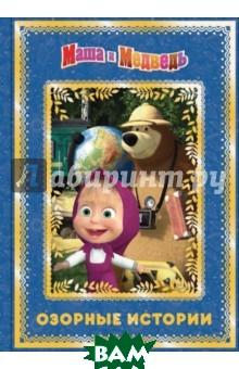 Купить Маша и медведь. Озорные истории. Анимаккорд, Издательство Эгмонт, 978-5-4471-4848-5