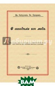 Купить О виноделии из меда, Изд. В. Секачев, 978-5-4481-0076-5