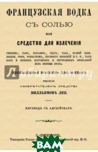 Купить Французская водка с солью или средство для излечения, Изд. В. Секачев, 978-5-4481-0087-1