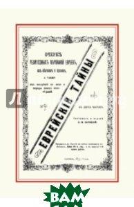 Купить Еврейские тайны, Изд. В. Секачев, 978-5-4481-0099-4